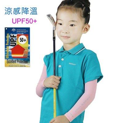 兒童防曬袖套冰絲涼感彈性透氣UPF50+防紫外線戶外打球運動遊戲騎車手臂遮陽MEGA JAPAN COOUV