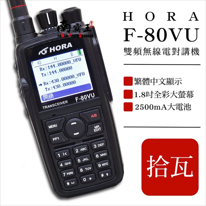 └南霸王┐十瓦大功率|HORA F-80VU 雙頻無線電對講機|AI-8800 AT-5800 AT-398 AF-68