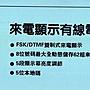 【NICE-達人】【含稅價】【可壁掛】G-PLUS LJ-1705 W 來電顯示電話機_灰色款/黑色款可選