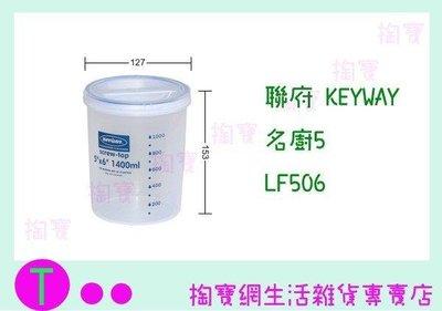 聯府 KEYWAY 名廚5 LF506 1.4 Liters/密封盒/儲存盒/保鮮盒 (箱入可議價)