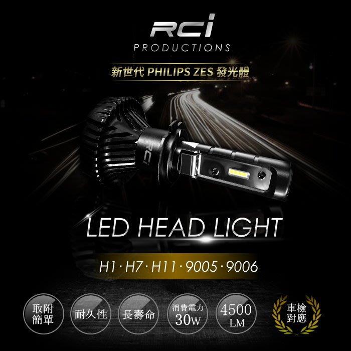 RC HID LED專賣店 飛利浦LED大燈 H7 H11 9005 9006 高亮度 飛利浦晶片 LED燈泡 光型準確
