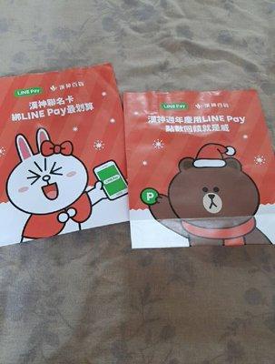 【紫晶小棧】line pay 兔兔 熊大 商品紙袋 包裝袋 收藏  漢神 (1款) 現貨2個