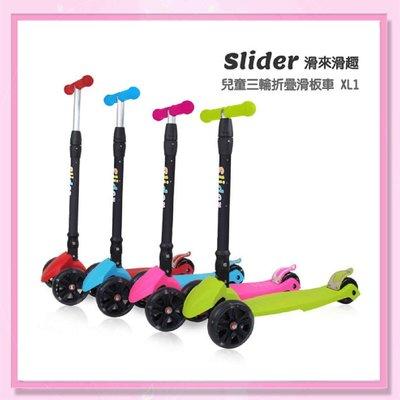 <益嬰房>WINFUN Slider兒童三輪折疊滑板車XL1  免運~(共4色可選)