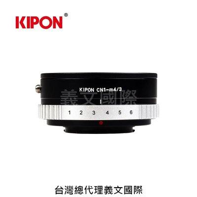 Kipon轉接環專賣店:CONTAX N-M4/3(Panasonic|M43|MFT|Olympus|GH5|GH4|EM1|EM5|EM10)