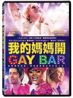 河馬音像:電影  我的媽媽開 GAY BAR  DVD  全新正版_起標價=直購價 110.2