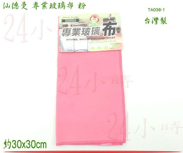 『24小時』仙德曼 專業玻璃布 粉紅色 TA036-1 擦拭布 清潔布 現貨 廚房用具