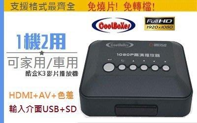 用電視看波多野結衣 最方便的酷盒 K3  MKV RMVB AVI播放器 USB直接撥 一機2用最好用-免運