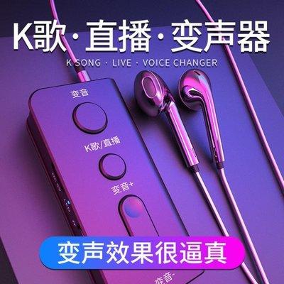 【蘑菇小隊】變音器深潛G1手機變聲器男變女偽音微信語音通話聲音美化隨身直播聲卡套裝 DF-MG67430