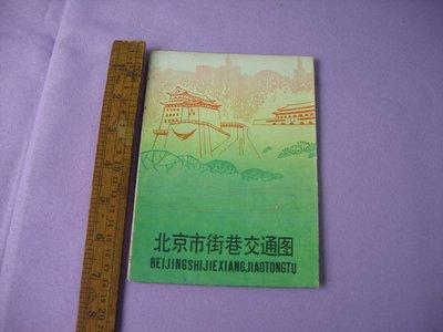 1989年北京市街巷圖 地圖