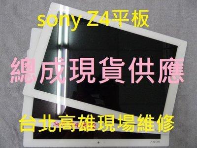 Sony Tablet z電池Tablet Z2電池Table z3電池Tablet z4玻璃破裂 電池更換 主板維修
