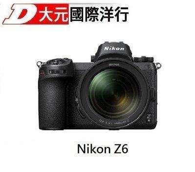 *大元˙台南*【平輸優惠】NIKON Z6 + 24-70mm F4+FTZ 全幅微單 平輸