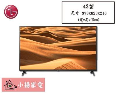 【小揚家電】LG電視 43UM7300PWA 43型 SUPER UHD 一奈米 4K 電視