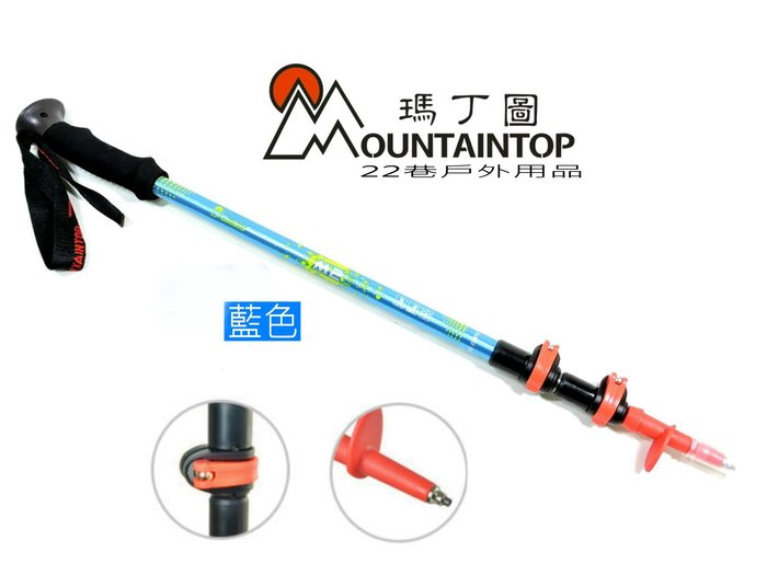 [ 22巷 ] MOUNTAINTOP外鎖式6061鋁合金直柄3節登山杖