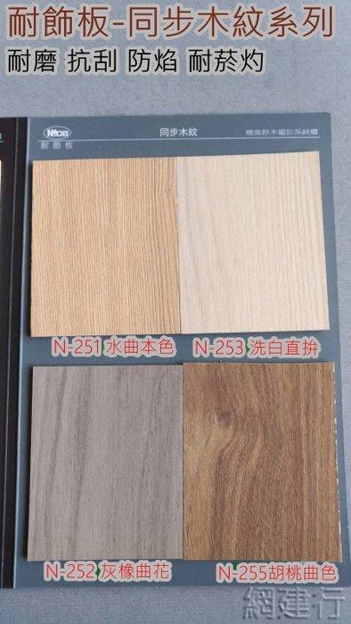 網建行 ®【耐飾板 同步木紋系列】4尺*8尺*木心板(麻) 櫥櫃 隔間 門板 壁板 每片2130元(雙面貼皮)