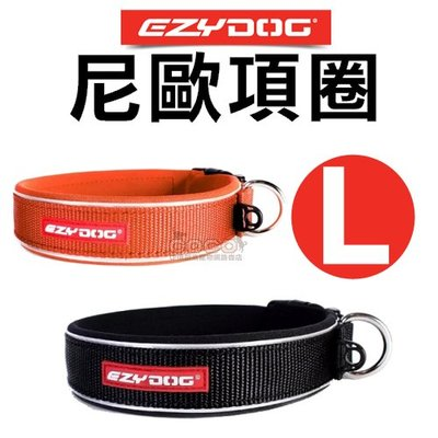 COCO澳洲EZYDOG原創尼歐項圈L號-大型犬-牽繩另外訂購Neo Collar狗項圈/頸圈