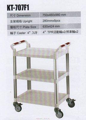 【鎮達】標準型多功能全方位工作車 / 手推車 / 美容推車 / 餐車 KT-707F1