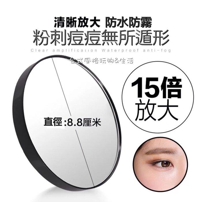 15倍放大化妝鏡 附吸盤 粉刺放大鏡粉刺清痘痘痘放大鏡隨身鏡鏡子