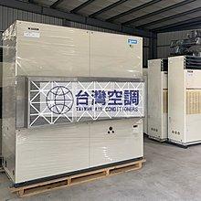 台灣空調【日立全新水冷式15噸 箱型機RP-NP152WL】專業冷氣空調維修定期保養.設備買賣.中央空調冷氣工程規劃施工