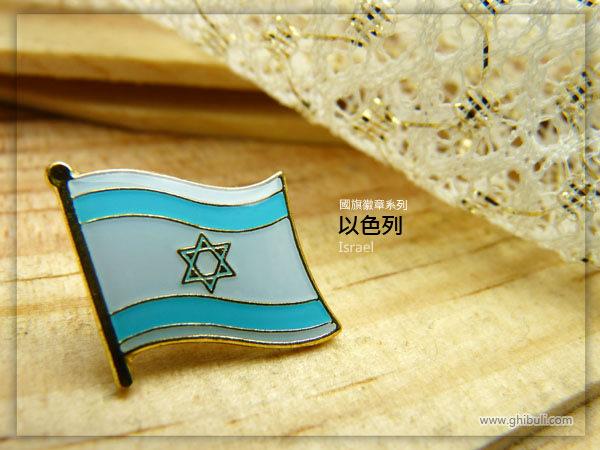 【衝浪小胖】以色列國旗徽章/國家/胸章/別針/胸針/Israel/超過50國圖案可選