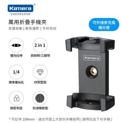 Kamera 萬用折疊手機夾 三角架手機夾 360度旋轉 通用手機支夾 台灣現貨