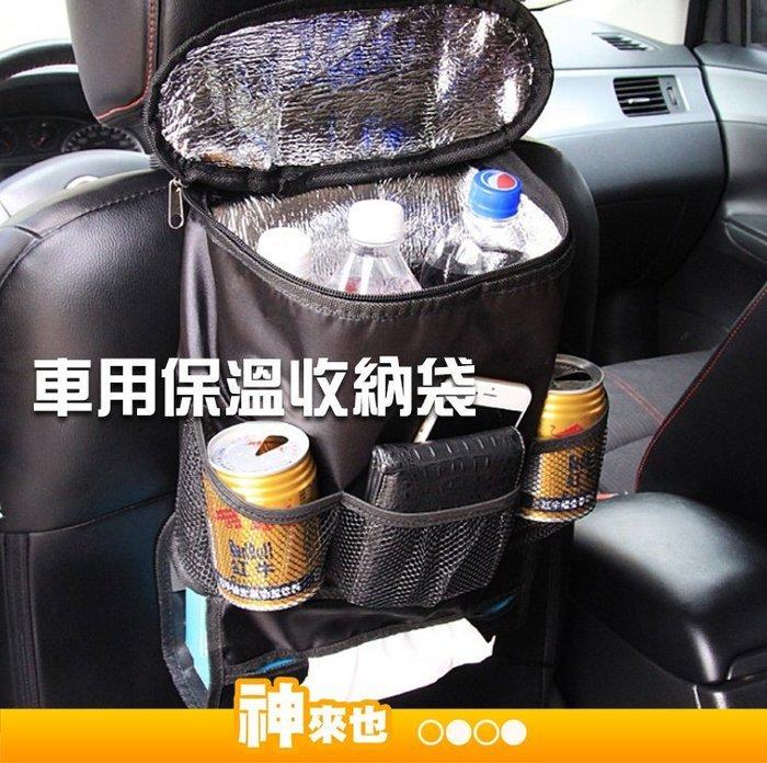 可保冷保熱 汽車用保溫袋 椅背袋 置物袋 儲物收納包 置物包 新款多功能椅背置物袋~神來也