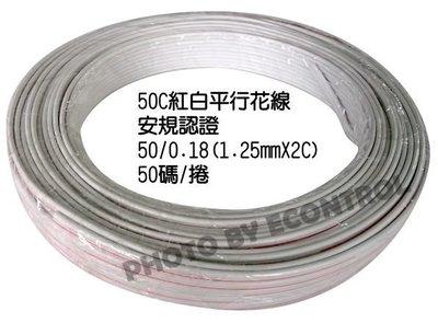 【易控王】50碼0.18/50C*2F/平行線/平波花線/電源線/50芯/1.25mm*2C/低價供應/認證通過(70-104)