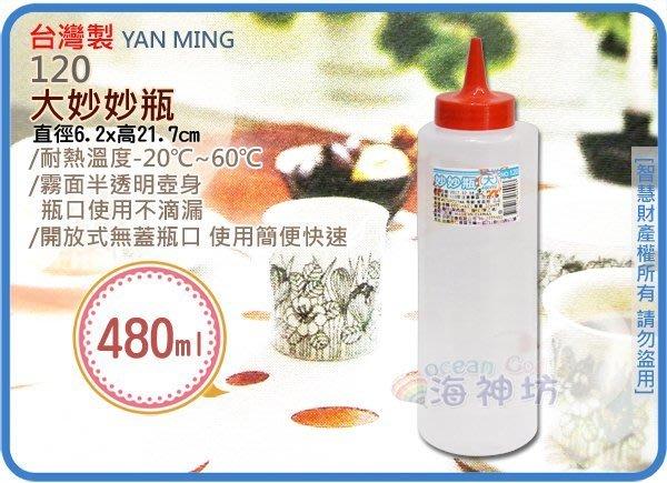 =海神坊=台灣製 YAN MING 120 大妙妙瓶 圓形醬醋瓶 奇異瓶 醬油瓶 醬料罐 調味瓶 480ml 72入免運