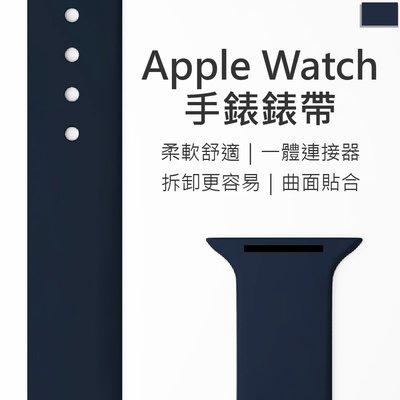 《現貨》Apple Watch  運動矽膠錶帶 1/2/3/4代 安全無毒無味 防水高耐磨 多孔位貼心設計 不刮手耐用