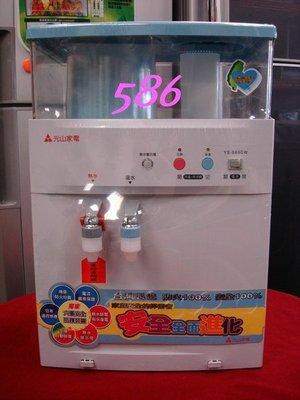 《586家電館》元山蒸汽式溫熱開飲機【YS-869DW】防火材質,節能標章!