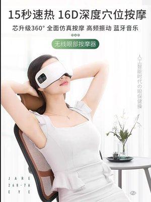 智能眼部按摩儀器緩解疲勞護眼儀保護眼睛神器眼保眼罩熱敷黑眼圈 按摩眼罩 藍芽可聽音樂
