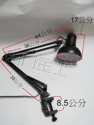 東方金工工具平價網~夾式檯燈 桌上夾燈 白色與黑色 2色可選擇