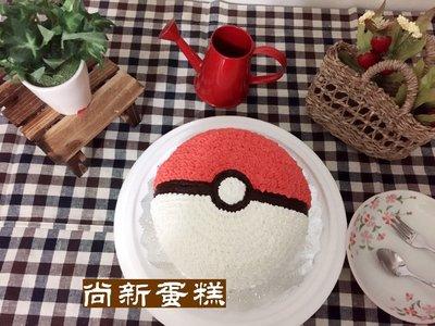 ☆尚新蛋糕☆低糖 9吋 寶可夢 神奇寶貝球 造型 生日蛋糕 投保產品責任險 最安心 圖片是9吋