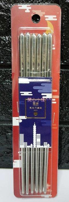 王樣正#304白鐵筷19CM-6雙入 #筷子#白鐵筷#不銹鋼筷#304#6雙入#