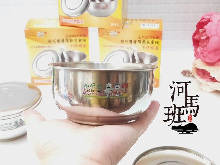 河馬班玩具╭☆妮可隔熱兒童碗不�袗�304雙層隔熱兒童碗餐具-(不�袗�蓋子)☆幼稚園餐具SGS檢驗合格