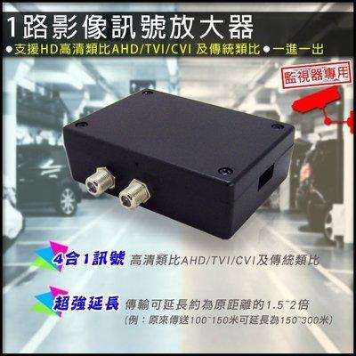 監視器 四合一混合影像訊號放大器 高清類比AHD/TVI/CVI 及傳統類比適用 監控專用 1對1訊號放大