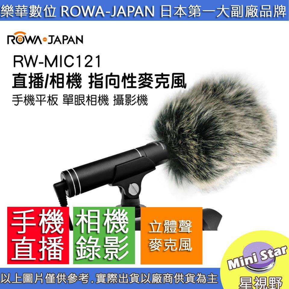 星視野 公司貨 ROWA 樂華 RW-MIC121 直播 相機 指向性麥克風 手機 平板 攝影機 錄影 收音 婚錄