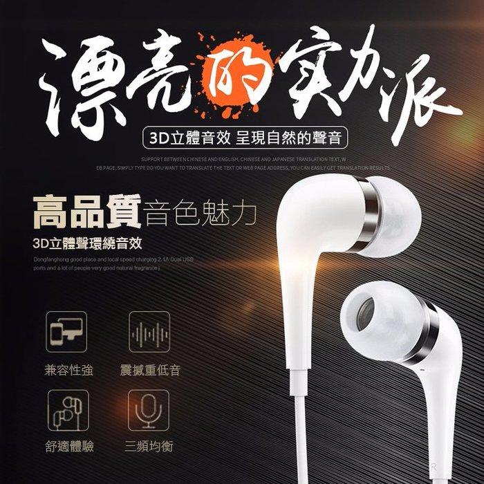 R26 入耳式耳機 3.5mm 立體聲 線控 耳麥 麥克風 Galaxy S2/S3/S4/S5/S6 S7 Edge