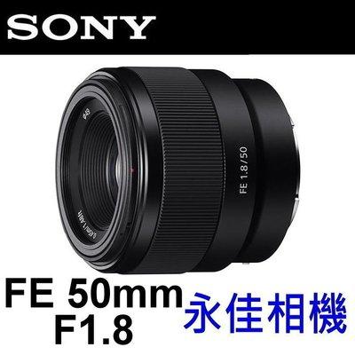 永佳相機_SONY FE 50mm F1.8 SEL50F18F 公司貨