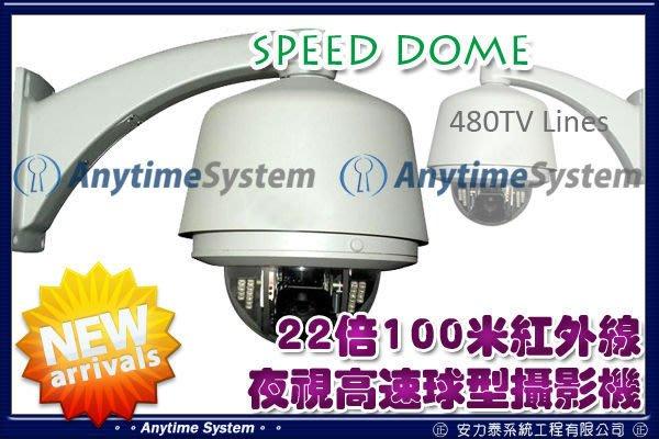 安力泰系統~22倍智慧型100米紅外線夜視快速球 高速球攝影機 全功能LED Speed Dome 監視監控DVR