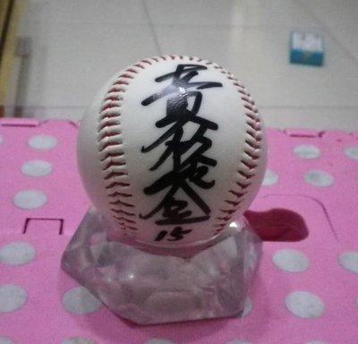 棒球天地--賣場唯一--前時報鷹 黃裕登 簽名球.字跡漂亮