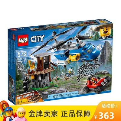 LEGO&Switch娛樂天地 樂高LEGO 城市 60173 山地空中追捕/Mountain Arrest