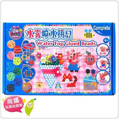 水霧魔珠 10色 (彩盒)**diy 魔珠 侖媽玩具批發館