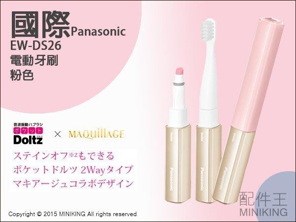 【配件王】日本代購 國際牌 Panasonic EW-DS26-P 音波電動 牙刷 音波震動 可換刷頭 旅行 易攜帶