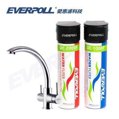 愛惠浦科技 EVERPOLL 不鏽鋼三用鵝頸 H-318 + 全效能淨水組 DCP-3000 安裝請參考關於我