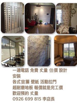 台北 桃園 壁紙 燈飾 窗簾 全館優惠中