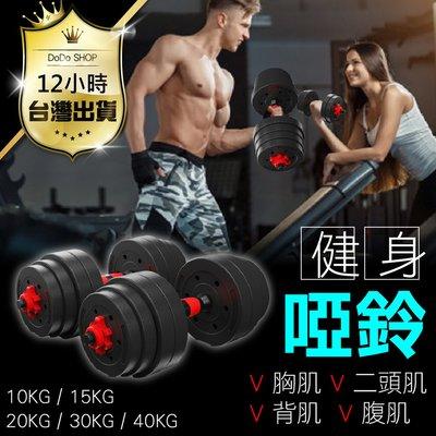 【免運 40kg 組合式 啞鈴 秒變槓鈴】健美啞鈴 運動健身舉重 槓鈴 重訓 重量訓練 重訓器材 健身器材
