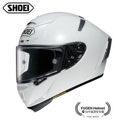 【台中富源】日本 SHOEI X14  全罩式安全帽 進口帽 頂級款 白