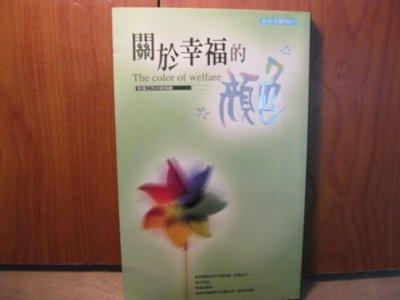 【愛悅二手書坊 08-07】 關於幸福的顏色 希代