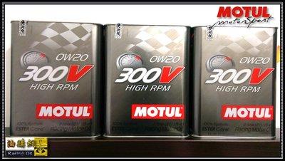 【油購網】Motul 300v 0w20 HIGH RPM 0W20 雙酯類 摩特 機油 全合成 Ester core