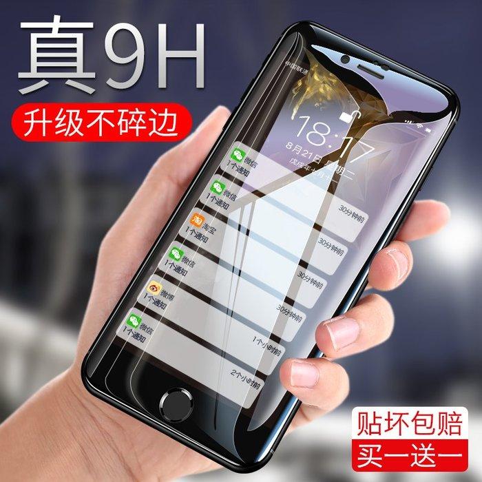 iphone8plus鋼化膜蘋果8全屏7plus覆蓋包邊抗藍光7保護貼手機水凝mo藍光防摔透明護眼七防指紋全包邊8P軟邊